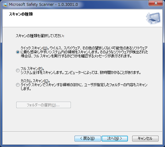 Microsoft Safety Scannerその1