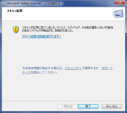 Microsoft Safety Scannerその2