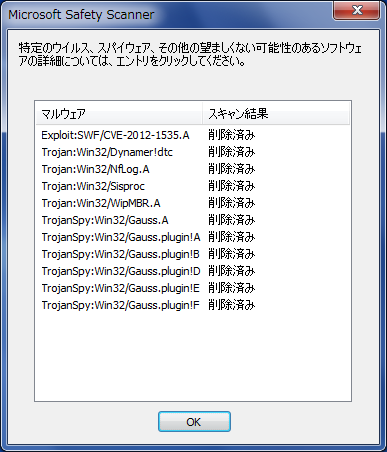 Microsoft Safety Scannerその3