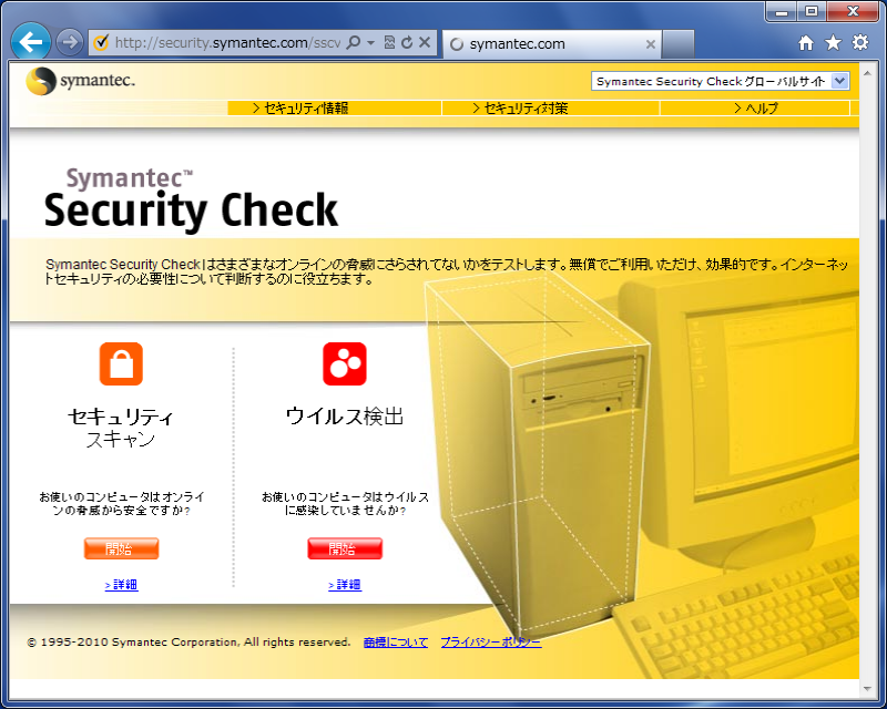 Symantec Security Checkその1
