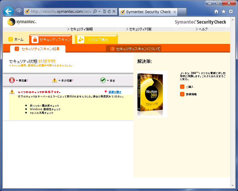 Symantec Security Checkその2