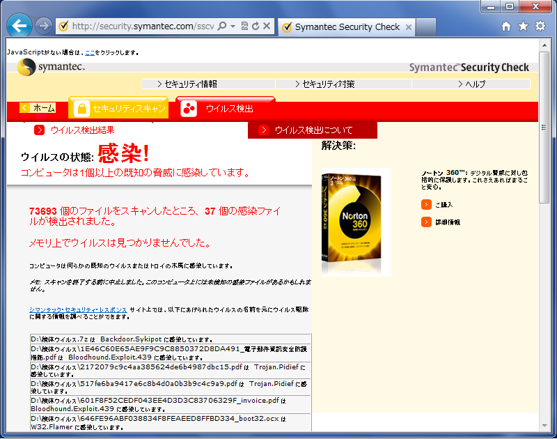 Symantec Security Checkその3