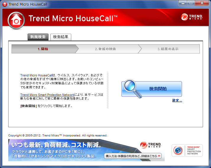 Trend Micro HouseCallその1
