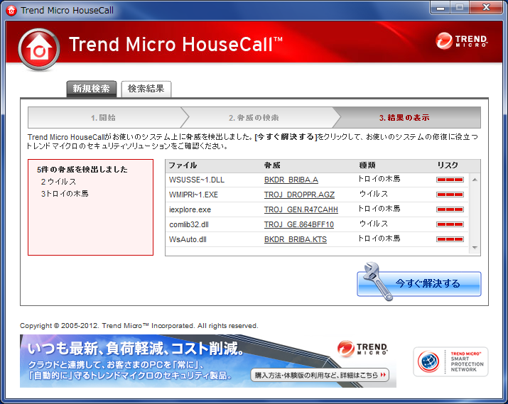 Trend Micro HouseCallその2